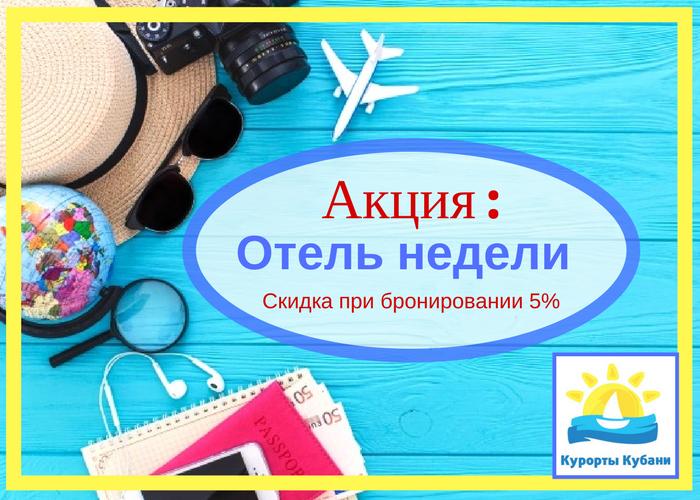 """Акция """"Отель недели"""" от Курортов Кубани"""
