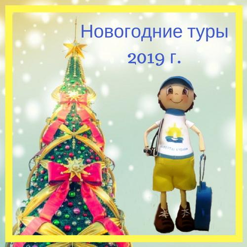 Новогодние туры 2019 по России, Сочи, Анапа, Подмосковье