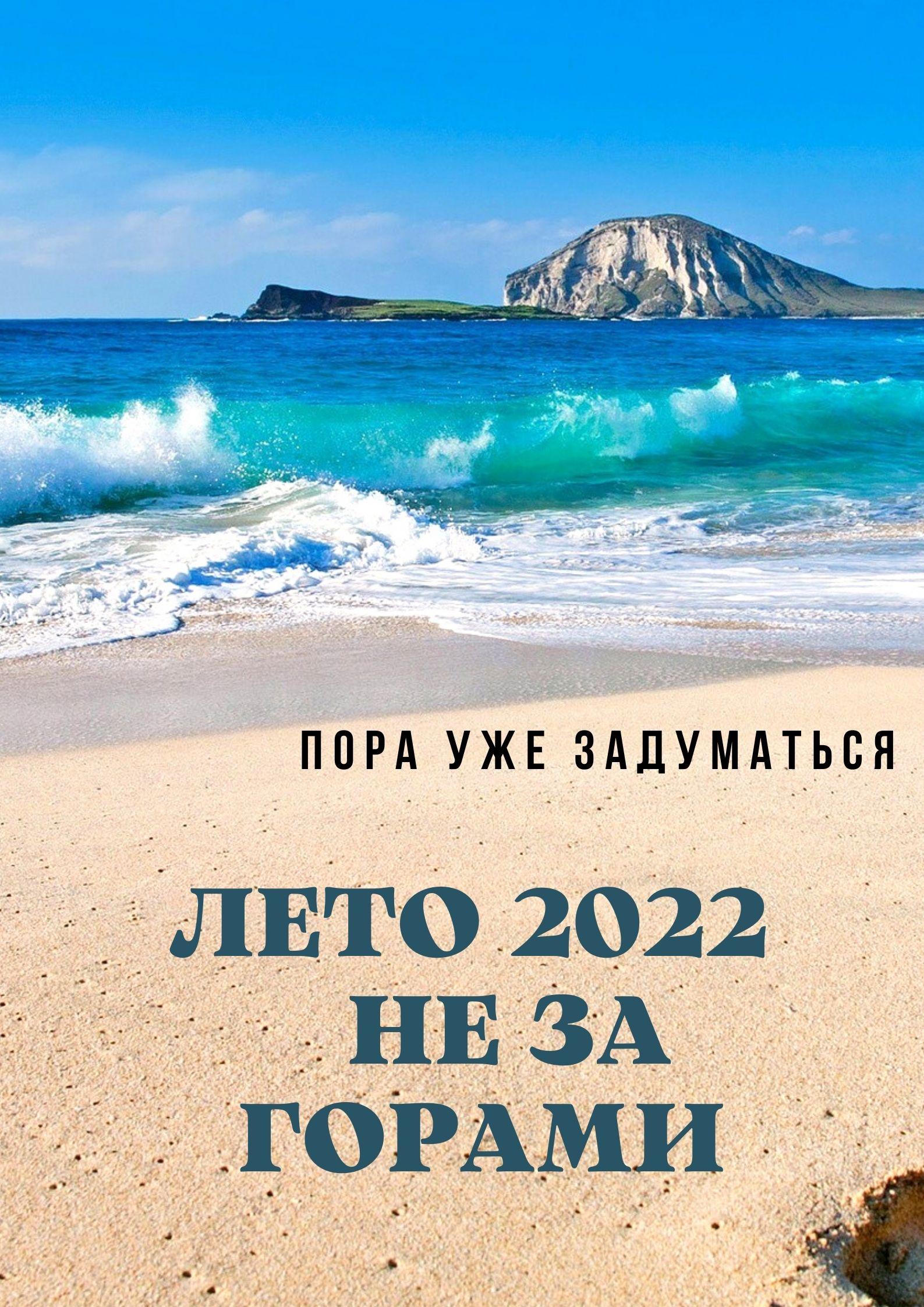 Отдых на море все включено, лето   2022 по России, Сочи, Анапа, Подмосковье