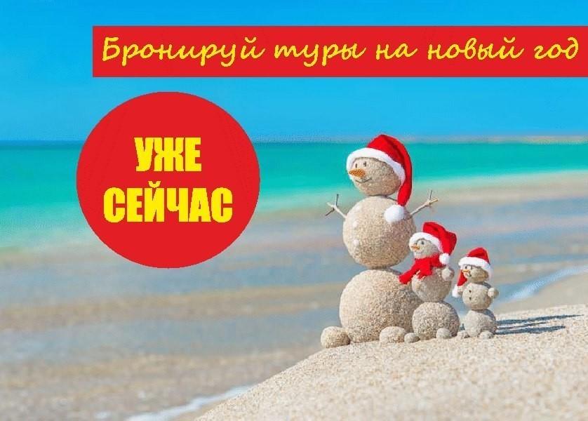 Отдых на море все включено, Новый год  2021 по России, Сочи, Анапа, Подмосковье